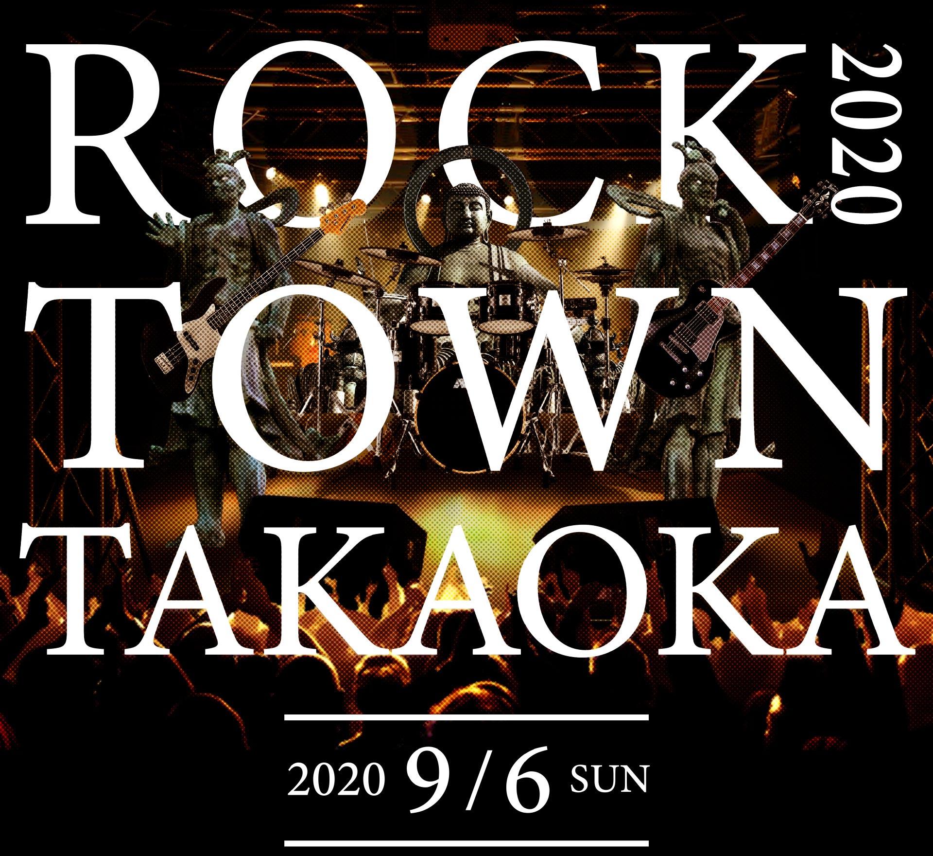 ROCK TOWN TAKAOKA 2020 富山県高岡市のロックライブフェスティバルはロックタウン高岡